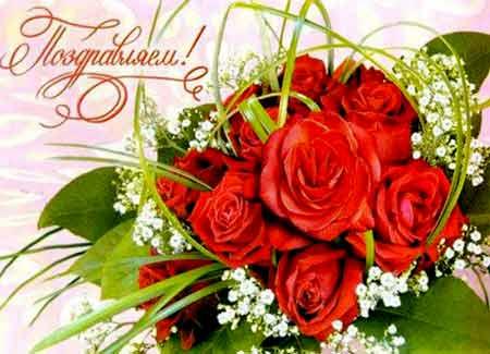 Картинки-поздравления с цветами
